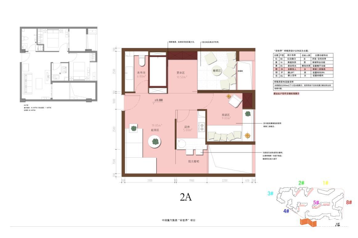 房屋80方小户型设计图展示