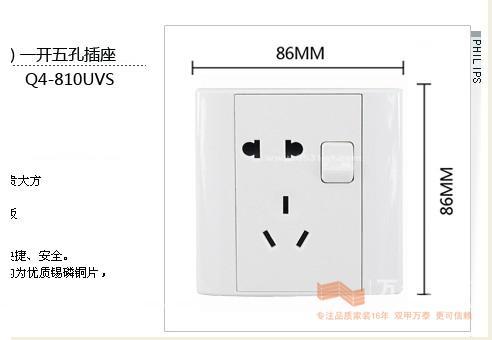 家庭双控一开5孔插座接线图